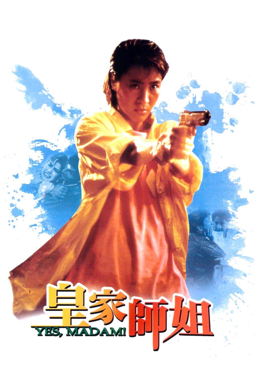 """Plakat von """"Ultra Force 2"""""""