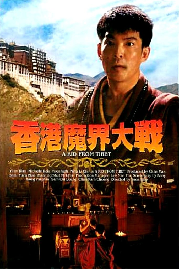 "Plakat von ""A Kid from Tibet"""