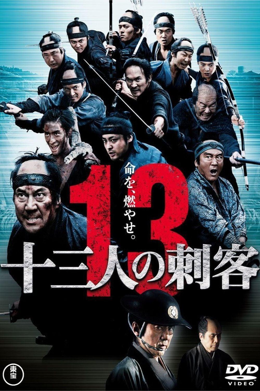 """Plakat von """"13 Assassins"""""""