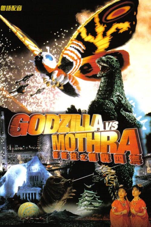 """Plakat von """"Godzilla - Kampf der Sauriermutanten"""""""