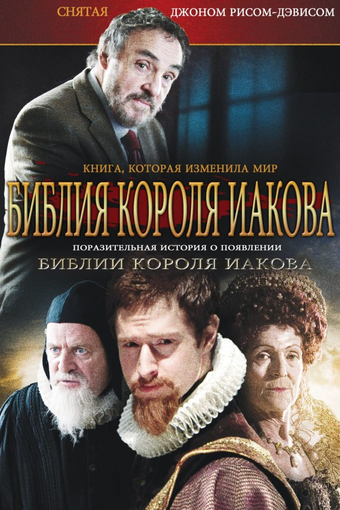 """Plakat von """"KJB - Das Buch, das die Welt veränderte"""""""