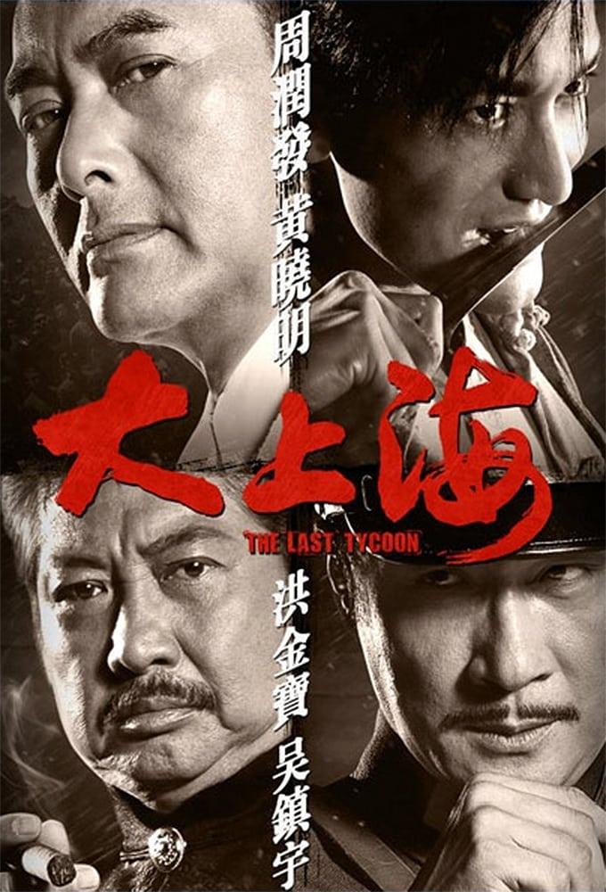 """Plakat von """"The Last Tycoon"""""""