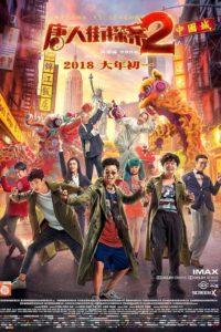 """Plakat von """"唐人街探案2"""""""