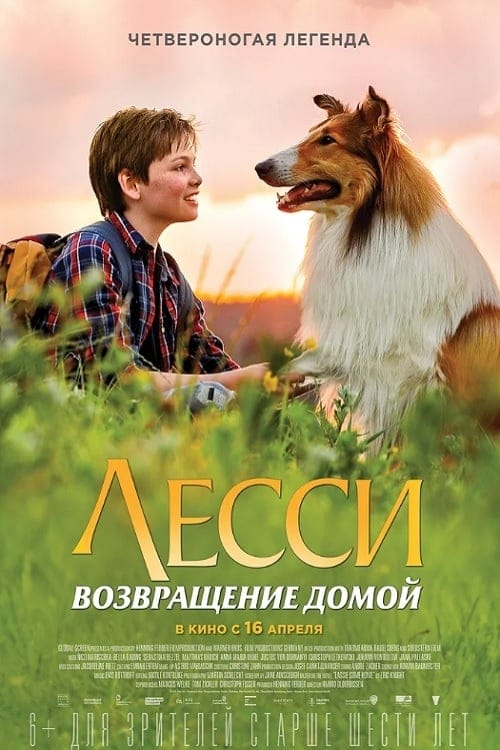 """Plakat von """"Lassie: Eine Abenteurliche Reise"""""""