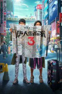 """Plakat von """"唐人街探案3"""""""