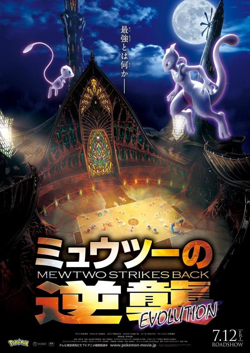 """Plakat von """"Pokémon: Mewtu schlägt zurück – Evolution"""""""